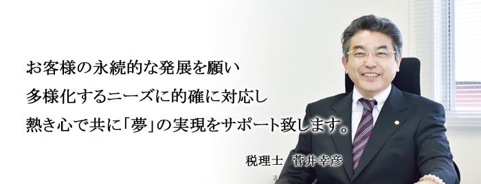 代表挨拶 菅井幸彦 税理士