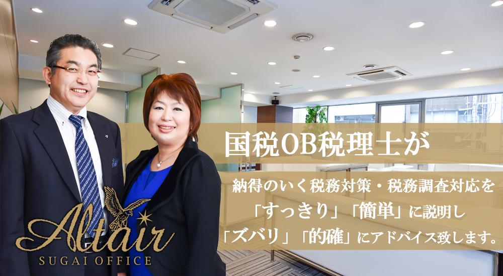 菅井幸彦税理士事務所 合同会社アルタイル