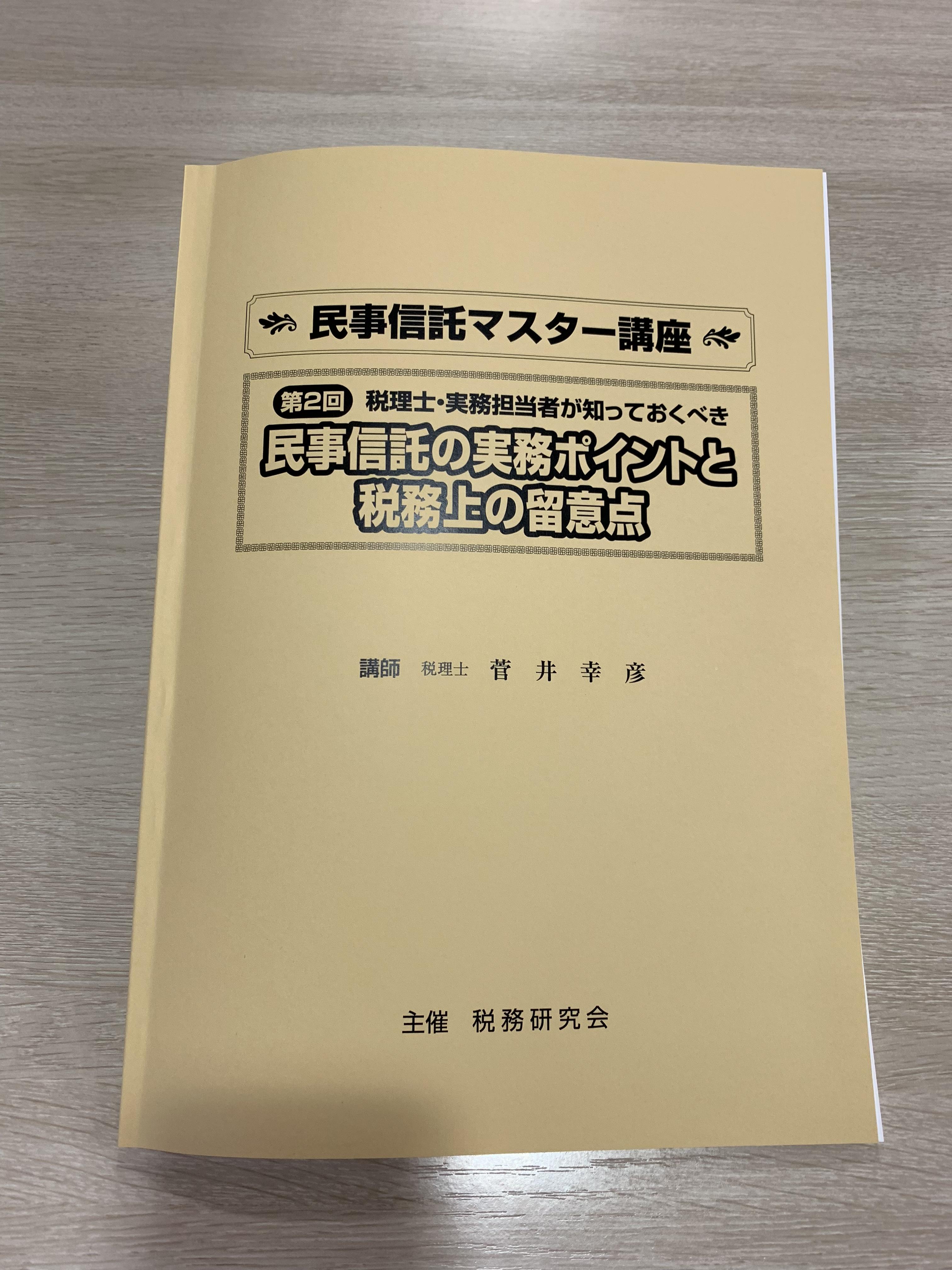 20181016税研セミナー2