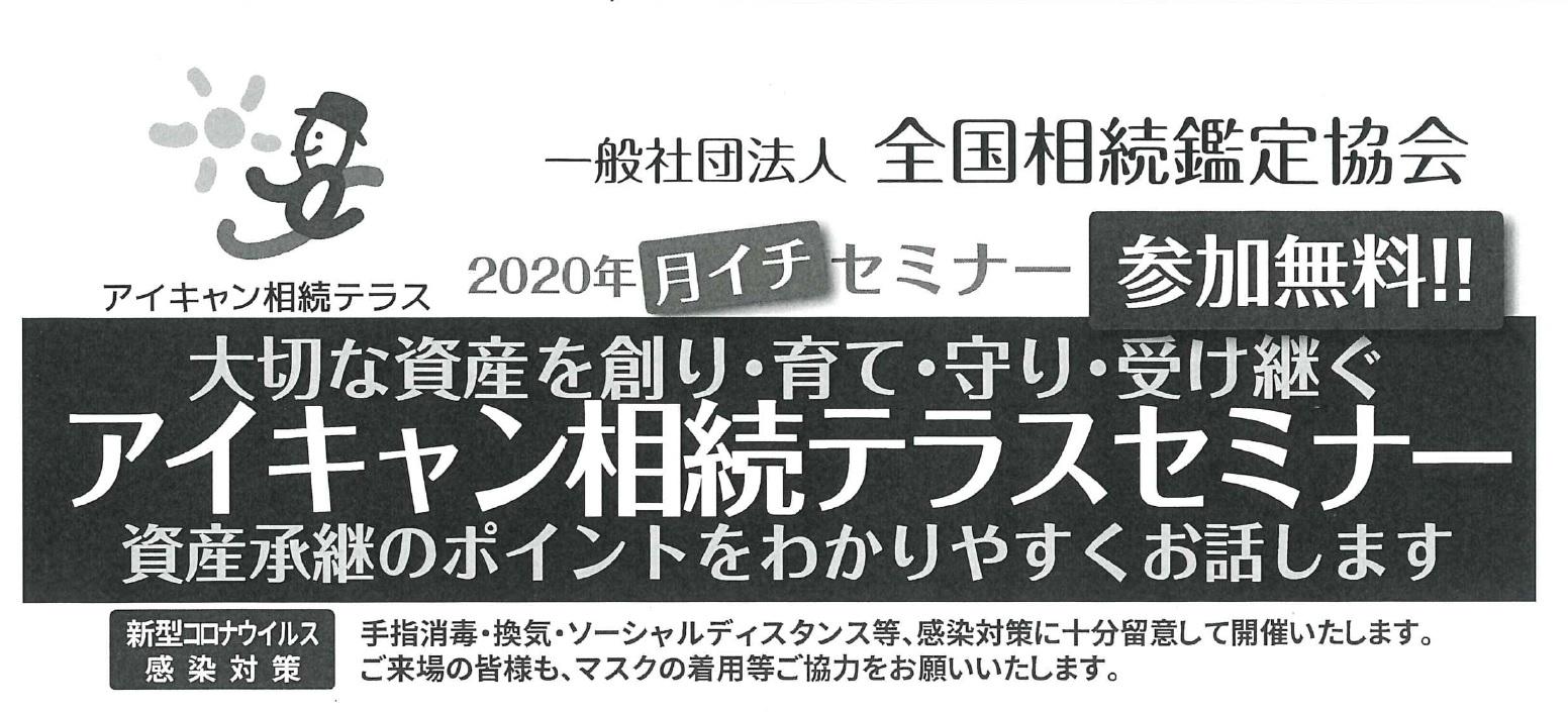 2020103アイキャン